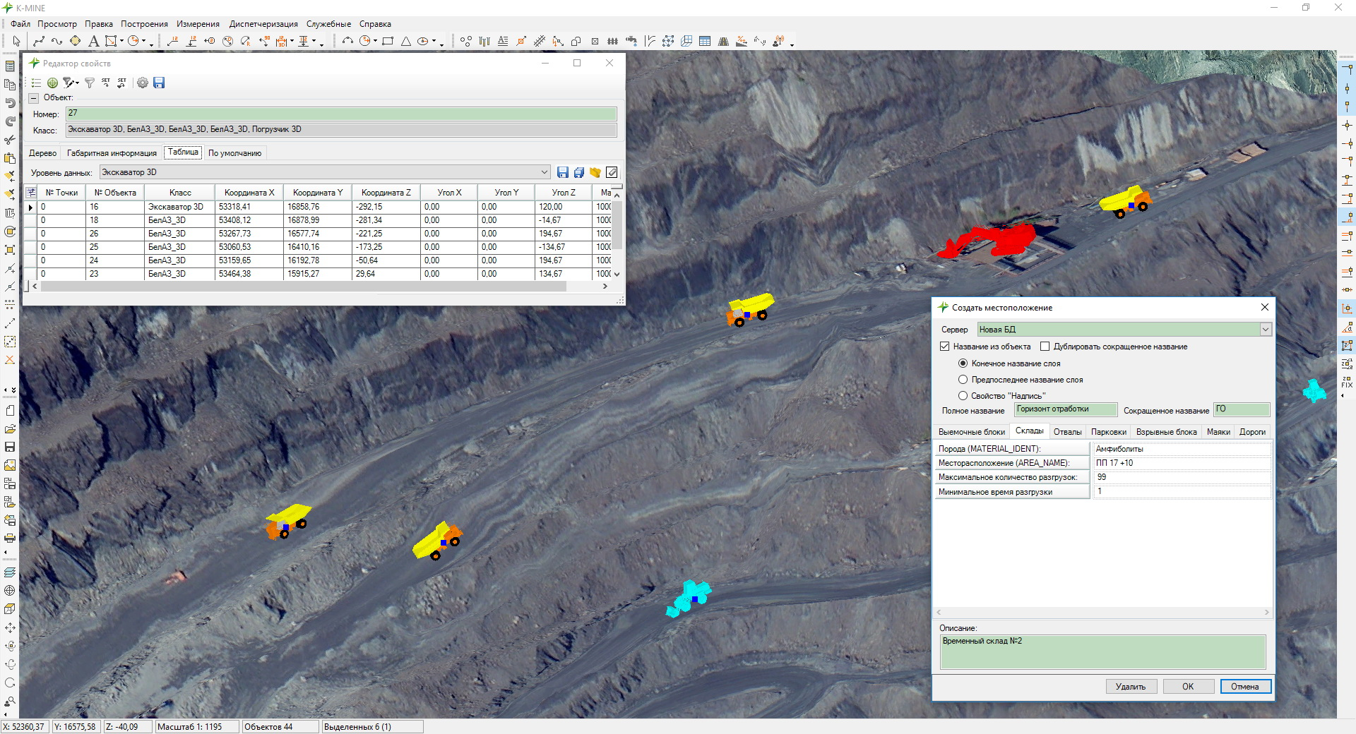 The software solution for dispatching