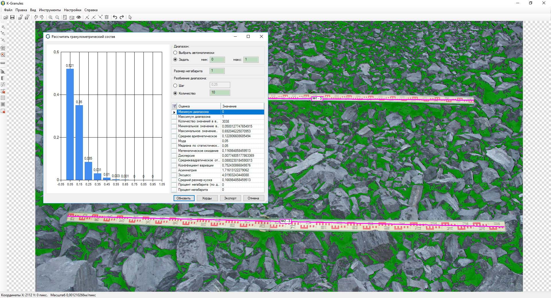 The software solution for rock fragmentation size analyzing